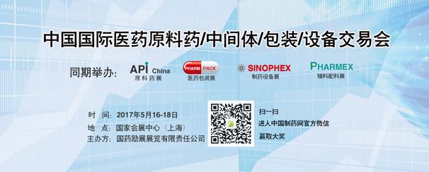第78届中国国际医药原料药/中间体/包装/设备交易会