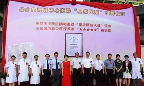 """中国首家""""五星级医院""""诞生"""