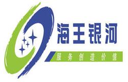 山东海王银河医药有限公司