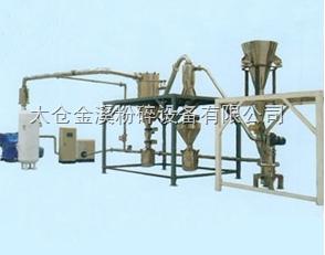 氮气保护粉碎设备