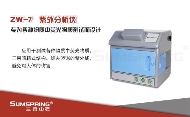 纸尿裤荧光物质含量测试仪
