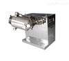 SYH-系列优质三维运动混合机生产商