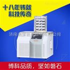 BK-FD12T压盖型实验室冷冻干燥机BK-FD12T
