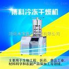 BK-FD10S博科冷冻式干燥机BK-FD10S