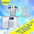 BK-FD12S-56℃实验室真空冷冻干燥机