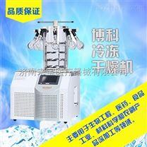 -56℃实验室真空冷冻干燥机
