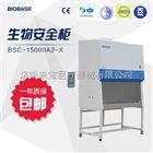 BSC-1500ⅡA2-X双人半排鑫贝西生物安全柜