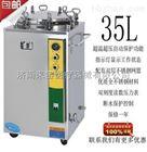 LS-35LJ滨江医疗立式高压灭菌锅厂家